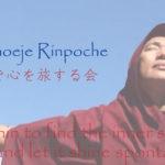 ザ・チョゼ・リンポチェofficialオンラインサロン「瞑想で心を旅する会」