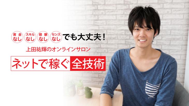 上田祐輝のオンラインサロン「ネットで稼ぐ全技術」